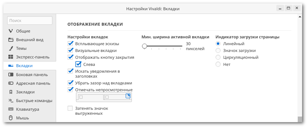 Закрыть вкладки в браузере Vivaldi
