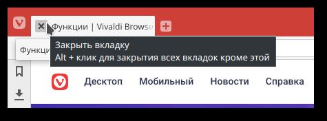 Кнопка закрытия вкладок в браузере Vivaldi