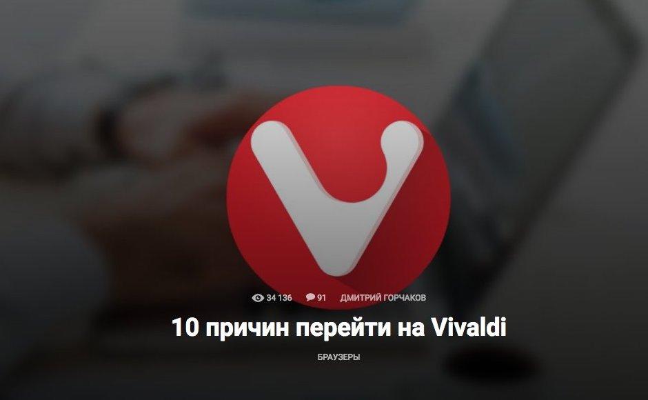 Lifehacker about Vivaldi