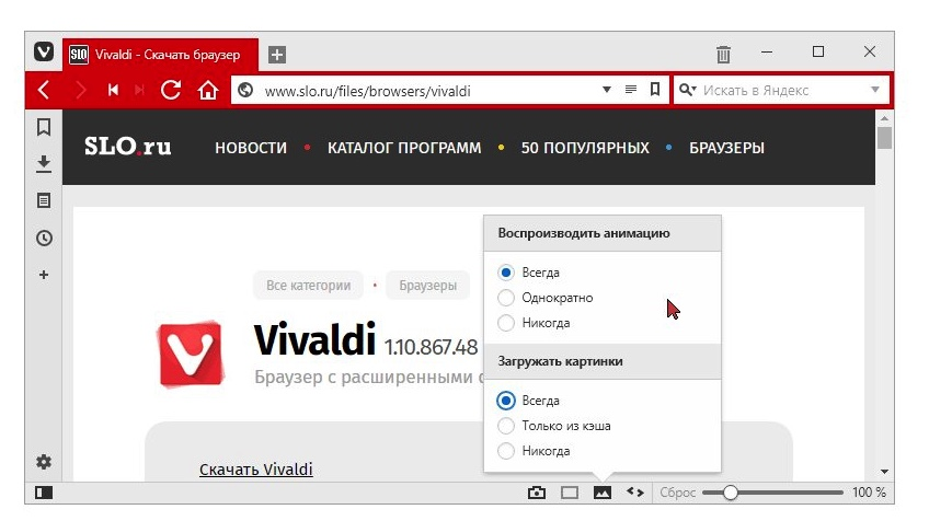 Article about Vivaldi 1.11 by SLO.ru
