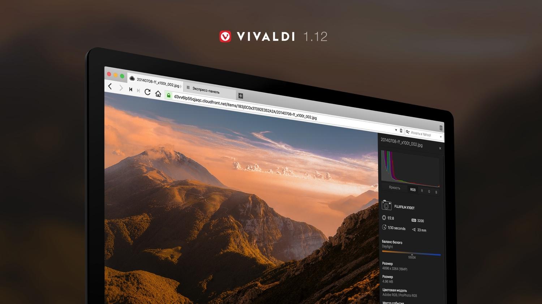 Версия 1.12 браузера Vivaldi
